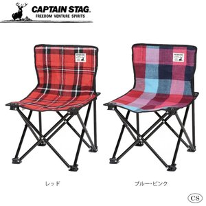 CAPTAIN STAG キャプテンスタッグ 起毛コンパクトチェア