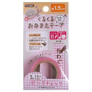 KAWAGUCHI(カワグチ) 手芸用品 くるくるおなまえテープ 1.5cm幅 ピンクチェック 11...