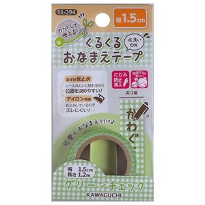 KAWAGUCHI(カワグチ) 手芸用品 くるくるおなまえテープ 1.5cm幅 グリーンチェック 1...