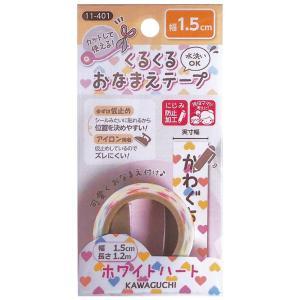 KAWAGUCHI(カワグチ) 手芸用品 くるくるおなまえテープ 1.5cm幅 ホワイトハート 11...