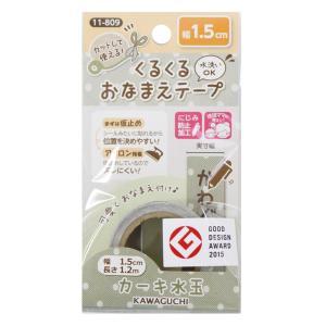 KAWAGUCHI(カワグチ) 手芸用品 くるくるおなまえテープ 1.5cm幅 カーキ水玉 11-8...