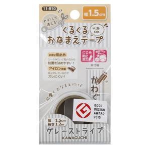 KAWAGUCHI(カワグチ) 手芸用品 くるくるおなまえテープ 1.5cm幅 グレーストライプ 1...