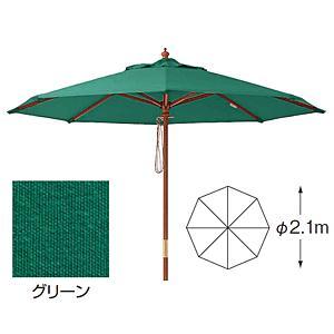 マーケットパラソル2.1m グリーンガーデンパラソル|momoda