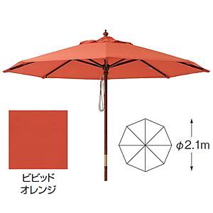 マーケットパラソル2.1m ビビッドオレンジガーデンパラソル|momoda