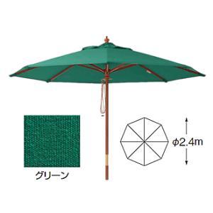 マーケットパラソル2.4m グリーンガーデンパラソル|momoda