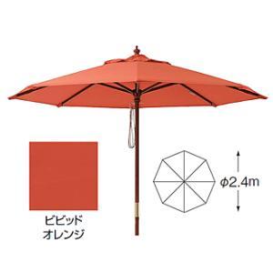 マーケットパラソル2.4m ビビッドオレンジガーデンパラソル|momoda