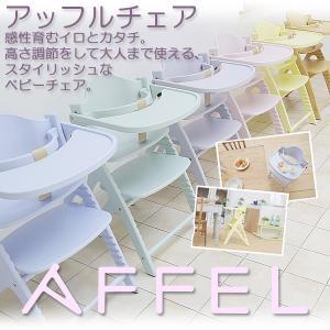 ベビーチェア アッフルチェア テーブル&ガード付き|momoda