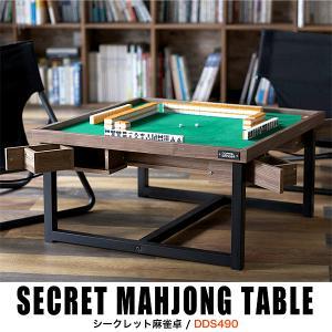 麻雀卓 モダンスタイル マージャン テーブル DDS490-BR ロースタイル コーヒーテーブル インテリア家具 テーブルゲーム 麻雀|momoda