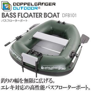 エレキ対応の高性能バスフローターボート DFB101 代引き不可|momoda