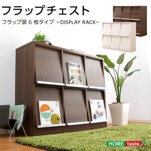 収納家具【DEALS-ディールズ-】 フラップ扉6枚タイプ|momoda