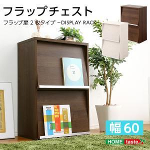 収納家具【DEALS-ディールズ-】 フラップ扉2枚タイプ|momoda