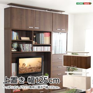 収納家具【DEALS-ディールズ-】上置き125cm|momoda