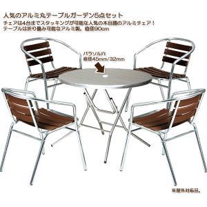 90cmガーデンアルミアームチェア5点セット テーブルAL-F90RT(AL)/チェアAL-P53AC×4 momoda