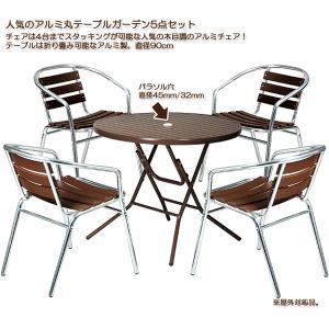 90cmガーデンアルミアームチェア5点セット テーブルAL-F90RT(BR)/チェアAL-P53AC×4 momoda