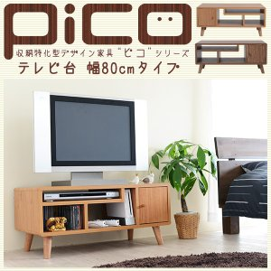 Pico series TV Rack W800|momoda