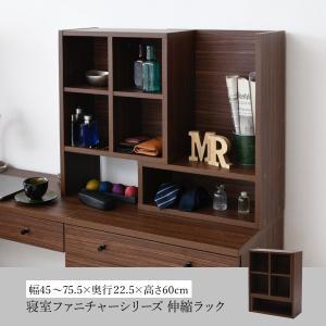 卓上 棚 伸縮 ラック 幅45から75 スライド 机上 収納 デスク別売 木製 ドレッサー 化粧台 鏡台 メイク台 寝室 リビング momoda