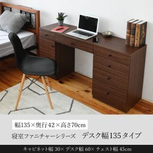 デスク 幅135 奥行40 引き出し 収納 チェスト 幅45 キャビネット ホテル 木製 寝室 リビング|momoda