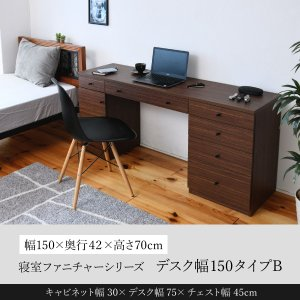 デスク 幅150 奥行40 チェスト 幅45 キャビネット 引き出し 収納 ホテル 木製 寝室 リビング|momoda