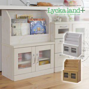 カウンター下ブックラック Lycka land|momoda
