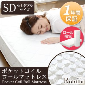 ポケットコイルスプリングマットレス -Robilia-ロビリア (セミダブル用) ロール梱包でラクラク搬入可能|momoda