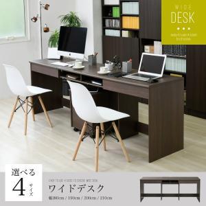 オフィスデスク 同価格で選べる4サイズ ワイドデスク 180 190 200 210 cm 奥行 50 配線収納 ワークデスク 木製 パソコンデスク システムデスク オフィス家具|momoda