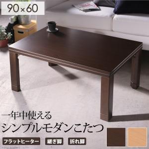 こたつ テーブル スクエアこたつ バルト 単品 90x60cm 折れ脚|momoda