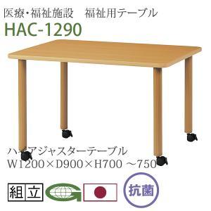 医療 福祉施設 デイサービス 福祉用テーブル 高さ調節 キャスター脚 ハイアジャスターテーブル 120cm幅 HAC-1290|momoda