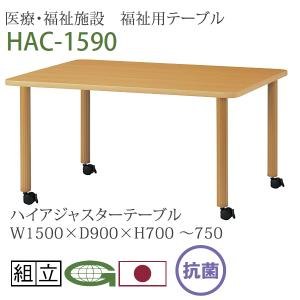医療 福祉施設 デイサービス 福祉用テーブル 高さ調節 キャスター脚 ハイアジャスターテーブル 150cm幅 HAC-1590|momoda