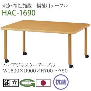 医療 福祉施設 デイサービス 福祉用テーブル 高さ調節 キャスター脚 ハイアジャスターテーブル 160cm幅 HAC-1690|momoda