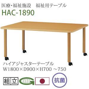医療 福祉施設 デイサービス 福祉用テーブル 高さ調節 キャスター脚 ハイアジャスターテーブル ワイド180cm幅 HAC-1890|momoda