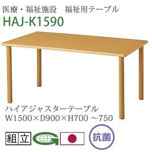 医療 福祉施設 福祉用テーブル ハイアジャスターテーブル 150cm幅 高さ調節 HAJ-K1590|momoda