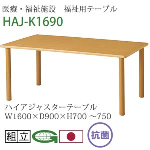 医療 福祉施設 福祉用テーブル ハイアジャスターテーブル 160cm幅 高さ調節 HAJ-K1690|momoda