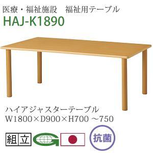 医療 福祉施設 福祉用テーブル ハイアジャスターテーブル 180cm幅 高さ調節 HAJ-K1890|momoda