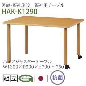 医療 福祉施設 福祉用テーブル ハイアジャスターテーブル キャスター脚 120cm幅 高さ調節 HAK-K1290|momoda