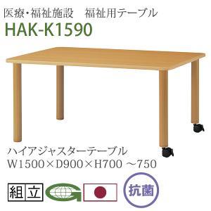 医療 福祉施設 福祉用テーブル ハイアジャスターテーブル キャスター脚 150cm幅 高さ調節 HAK-K1590|momoda