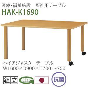 医療 福祉施設 福祉用テーブル ハイアジャスターテーブル キャスター脚 160cm幅 高さ調節 HAK-K1690|momoda