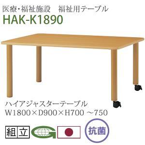 医療 福祉施設 福祉用テーブル ハイアジャスターテーブル キャスター脚 180cm幅 高さ調節 HAK-K1890|momoda
