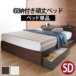 収納付き頑丈ベッド セミダブル 〔カルバン ストレージ〕 ベッドフレームのみ|momoda