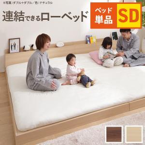 ベッド ロータイプ 家族揃って布団で寝られる連結ローベッド ファミーユ ベッドフレームのみ  セミダブルサイズ 連結|momoda