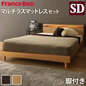 フランスベッド 棚 照明 レッグタイプ クレイグ マルチラススーパースプリングマットレス付き セミダ...