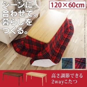 こたつ セット ソファに合わせて使える2WAYこたつ スノーミー 120x60cm+保温綿入りこたつ布団チェックタイプ 2点セット|momoda