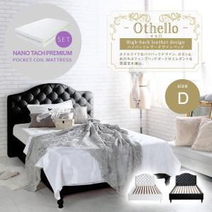 ハイバックデザインベッド Othello オセロナノテックセット ブラック ダブル 代引き不可|momoda