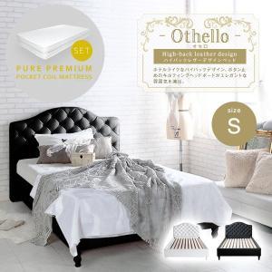 ハイバックデザインベッド Othello オセロ ピュアセット ブラック シングル 代引き不可|momoda