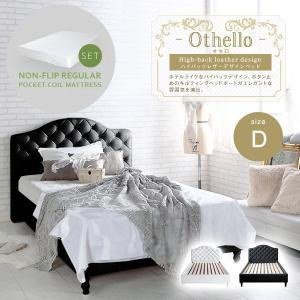 ハイバックデザインベッド Othello オセロ ノンフリップレギュラーセット ブラック ダブル 代引き不可|momoda