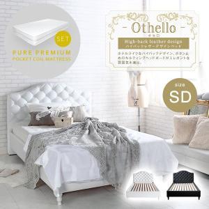 ハイバックデザインベッド Othello オセロ ピュアセット ホワイト セミダブル 代引き不可|momoda