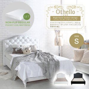 ハイバックデザインベッド Othello オセロ ノンフリップレギュラーセット ホワイト シングル 代引き不可|momoda