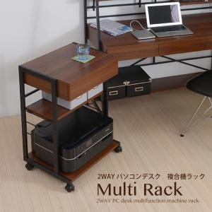 2WAYパソコンデスク 複合機ラック サイドラック パソコン机 サイドチェスト PCデスク サイドテーブル|momoda