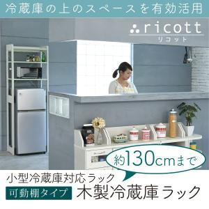 木製 冷蔵庫ラック 幅60 cm 冷蔵庫 上 収納 棚 レンジ 収納 ラック フック付き 可動棚 冷蔵庫用 トースターラック 調味料 キッチン|momoda
