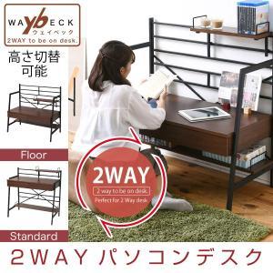 2WAY パソコンデスク 90 幅 高さ調整 書斎机 ワークデスク 棚付き 組み換えデスク 薄型デスク ローデスク|momoda