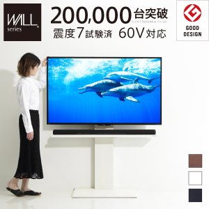 テレビスタンド ウォール 壁よせハイタイプ 背面収納付テレビ...
